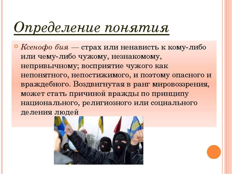 Определение понятия Ксенофо бия — страх или ненависть к кому-либо или чему-ли...