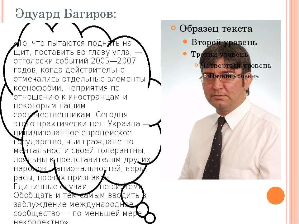 Эдуард Багиров: «То, что пытаются поднять на щит, поставить во главу угла, — ...
