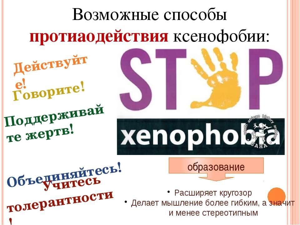 Возможные способы протиаодействия ксенофобии: Действуйте! Объединяйтесь! Подд...