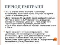 ПЕРІОД ЕМІГРАЦІЇ 1933 р. змусив митця покинути «коричневу» батьківщину. Розпо...