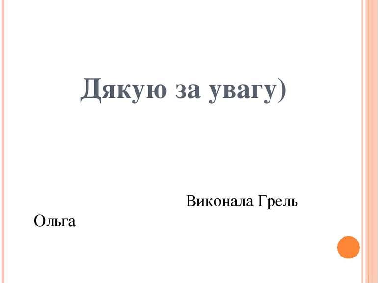 Дякую за увагу) Виконала Грель Ольга