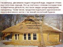 Насамперед дім вимагає подачі очіщенной води, скидання стічних вод і побутови...