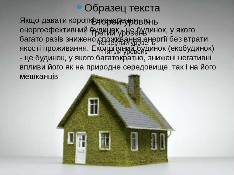 Якщо давати короткі визначення, то енергоефективний будинок - це будинок, у я...