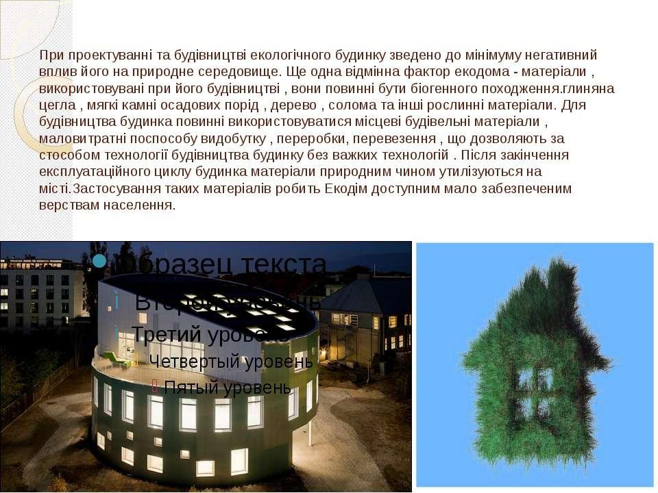 При проектуванні та будівництві екологічного будинку зведено до мінімуму нега...