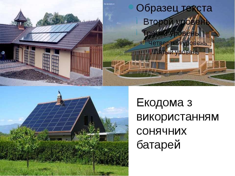 Екодома з використанням сонячних батарей