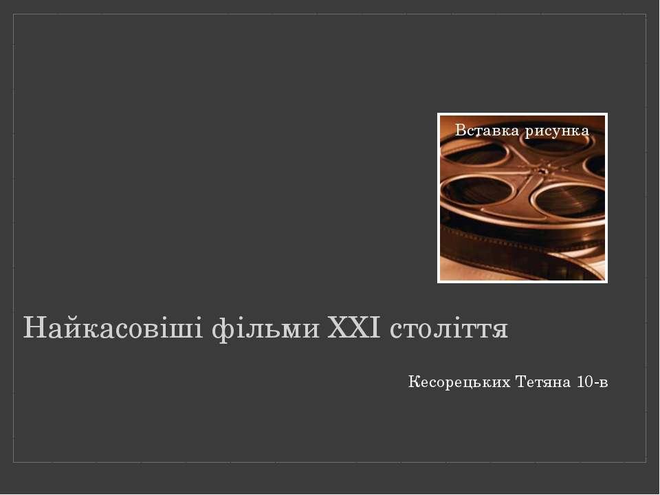 Найкасовіші фільми ХХІ століття Кесорецьких Тетяна 10-в Заголовок фотоальбома...