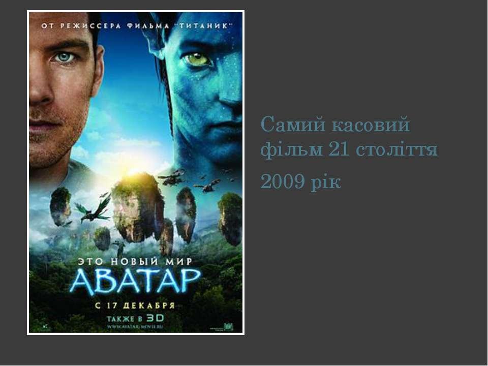 Самий касовий фільм 21 століття 2009 рік Надпись