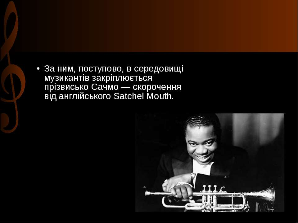 За ним, поступово, в середовищі музикантів закріплюється прізвисько Сачмо — с...