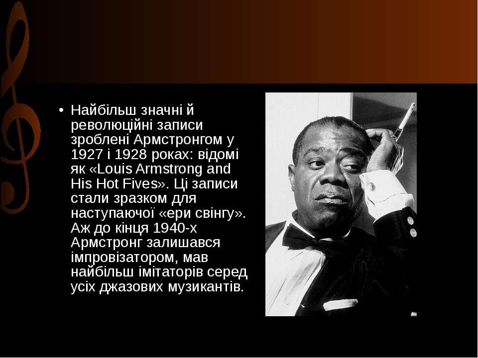 Найбільш значні й революційні записи зроблені Армстронгом у 1927 і 1928 роках...