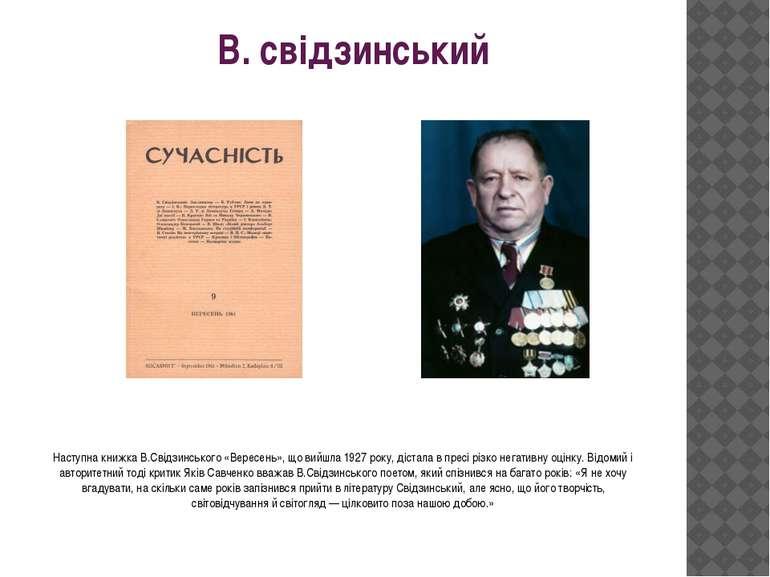 В. свідзинський Наступна книжка В.Свідзинського «Вересень», що вийшла 1927 ро...