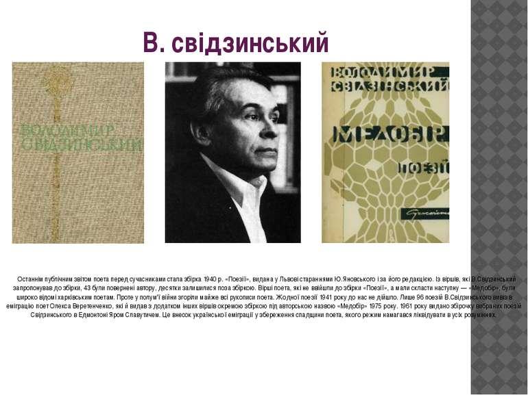 В. свідзинський Останнім публічним звітом поета перед сучасниками стала збірк...