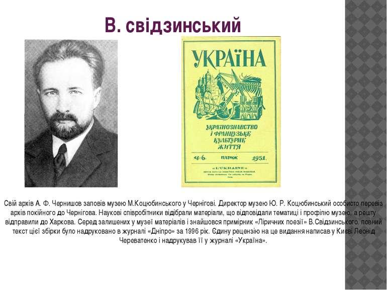В. свідзинський Свій архів А.Ф.Чернишов заповів музею М.Коцюбинського у Чер...
