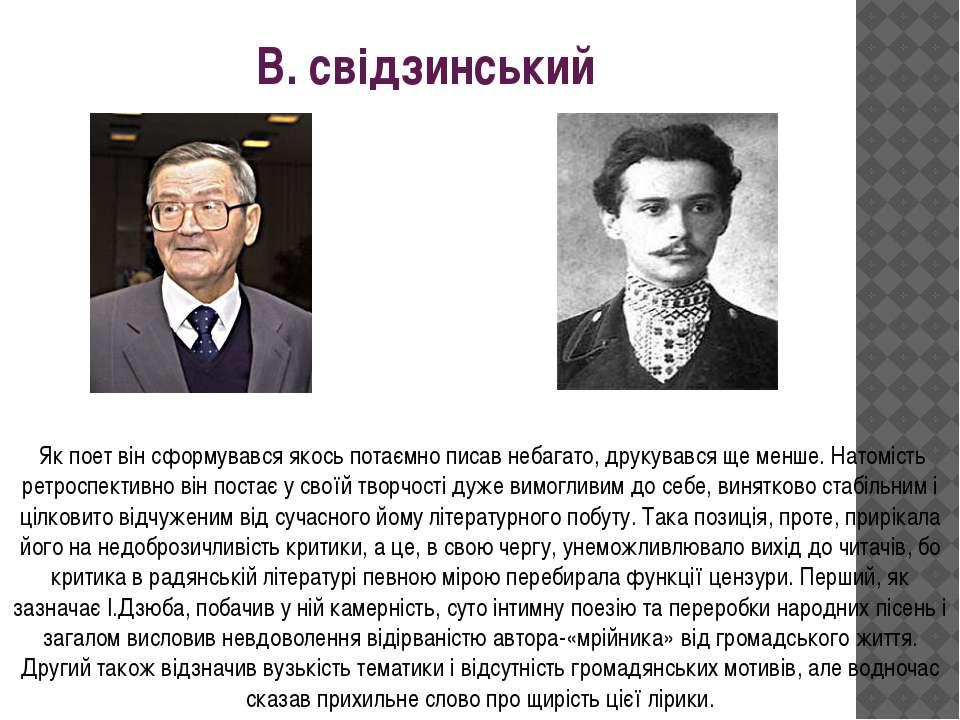 В. свідзинський Як поет він сформувався якось потаємно писав небагато, друкув...
