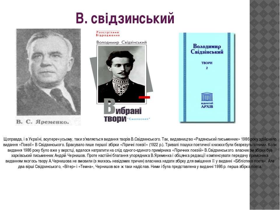 В. свідзинський Щоправда, і в Україні, всупереч усьому, таки з'являється вида...