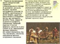 Первісне музикування мало синкретичний характер, супроводжувало обряди й цере...