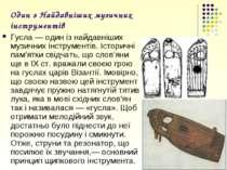 Один з Найдавніших музичних інструментів Гусла — один із найдавніших музичних...