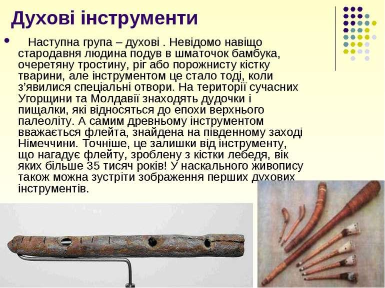 Духові інструменти Наступна група – духові . Невідомо навіщо стародавня людин...