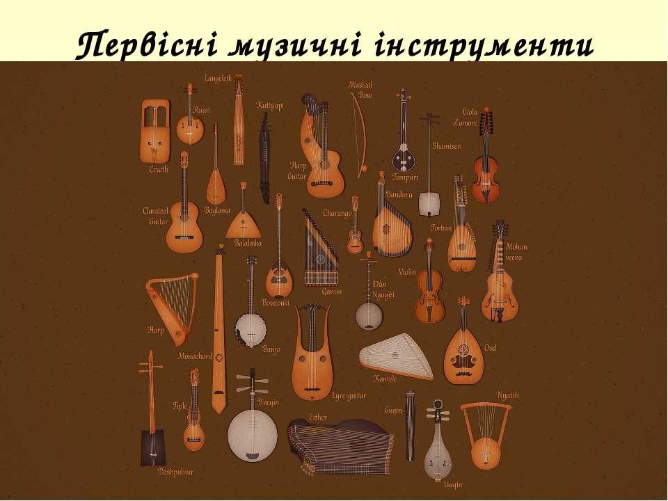 Первісні музичні інструменти Company name