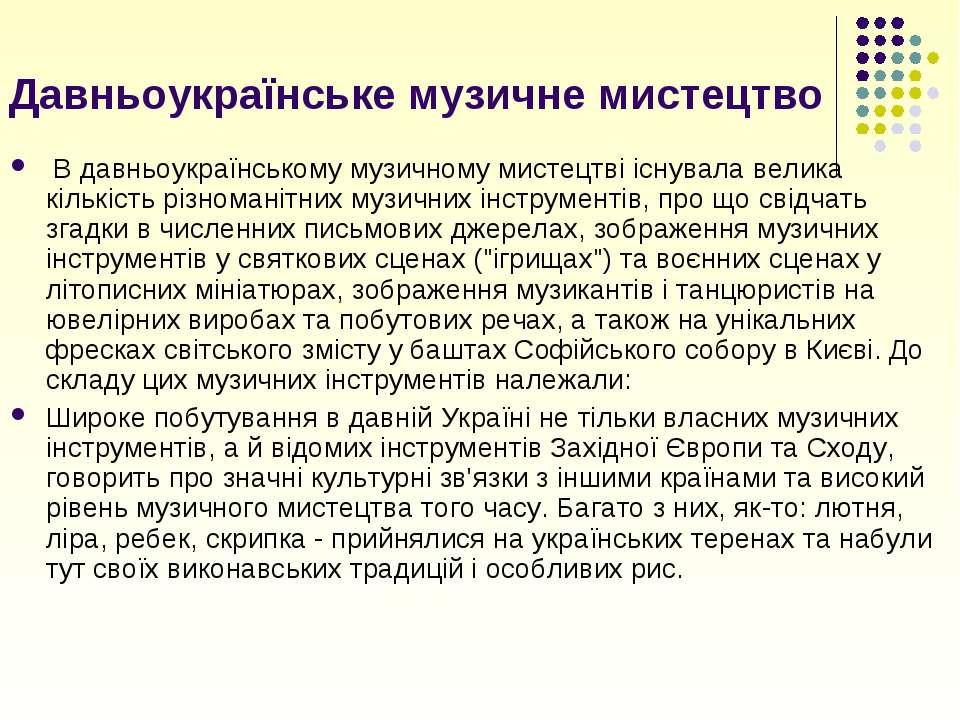Давньоукраїнське музичне мистецтво В давньоукраїнському музичному мистецтві і...
