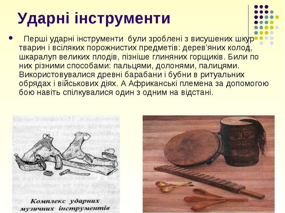 Ударні інструменти Перші ударні інструменти були зроблені з висушених шкур тв...