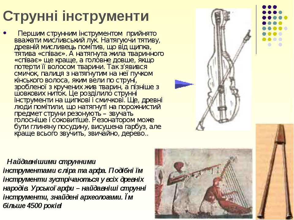 Струнні інструменти Першим струнним інструментом прийнято вважати мисливський...