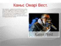 Каньє Омарі Вест. Каньє Омарі Вест — американський музичний продюсер і репер,...