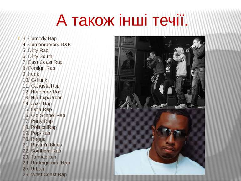 А також інші течії. 3. Comedy Rap 4. Contemporary R&B 5. Dirty Rap 6. Dirty S...