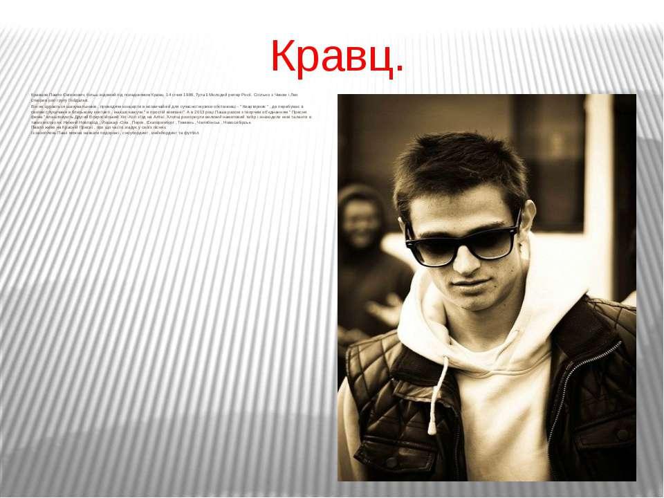 Кравц. Кравцов Павло Євгенович, більш відомий під псевдонімом Кравц 14 січня ...