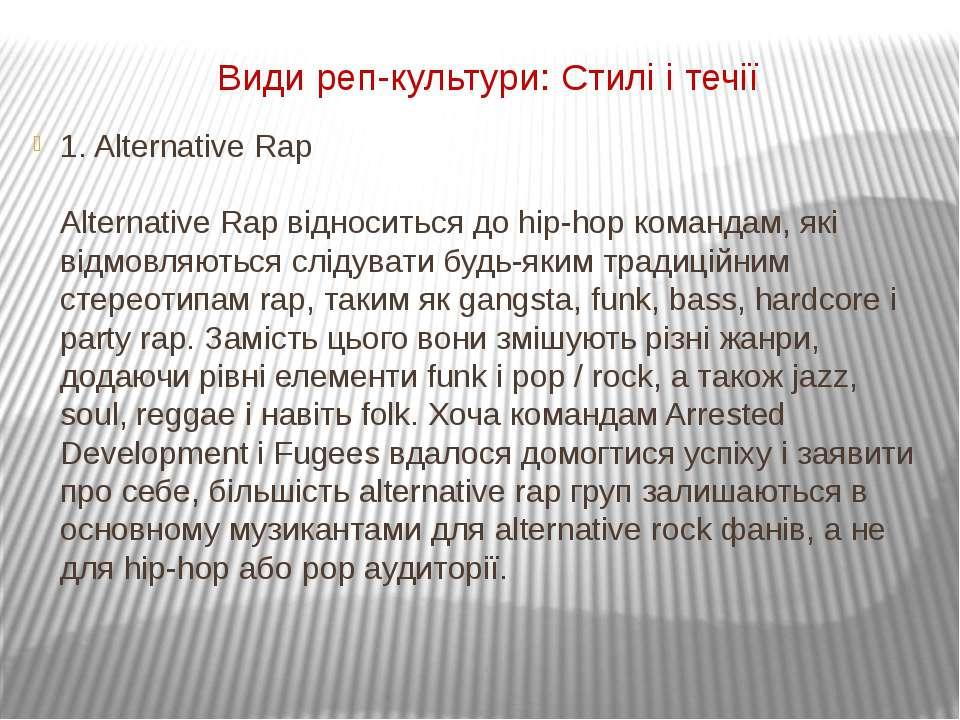 Види реп-культури: Стилі і течії 1. Alternative Rap Alternative Rap відносить...