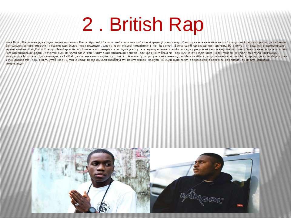 2 . British Rap Хоча British Rap можна дуже рідко почути за межами Великобрит...