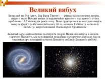 Великий вибух Вели кий ви бух (англ. Big Bang Theory) — фізико-космологічна т...