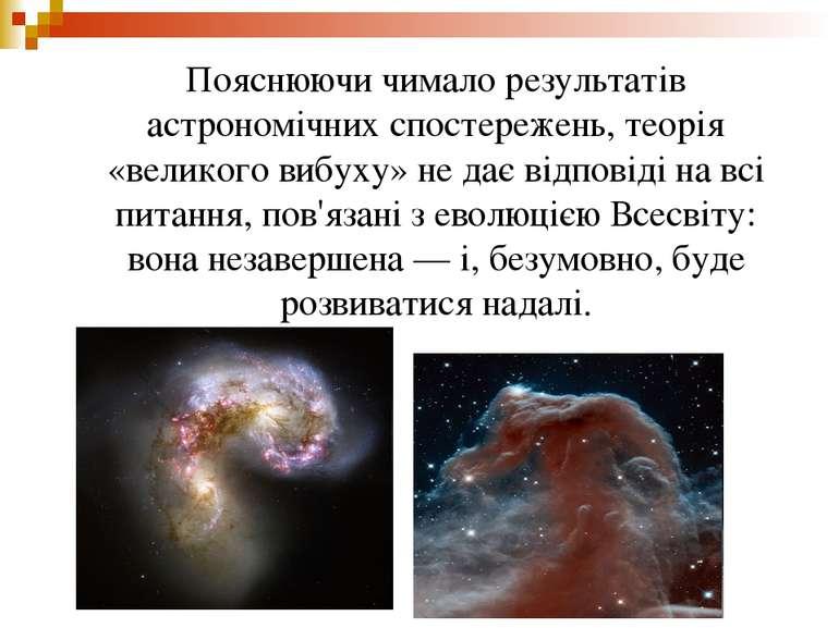 Пояснюючи чимало результатів астрономічних спостережень, теорія «великого виб...