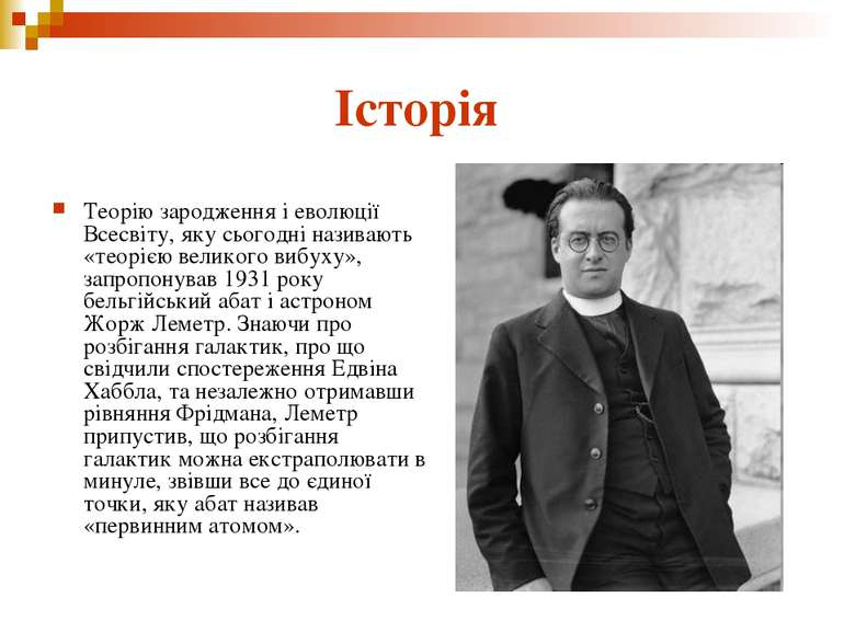Історія Теорію зародження і еволюції Всесвіту, яку сьогодні називають «теоріє...