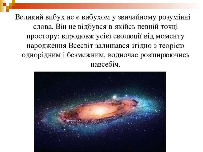 Великий вибух не є вибухом у звичайному розумінні слова. Він не відбувся в як...