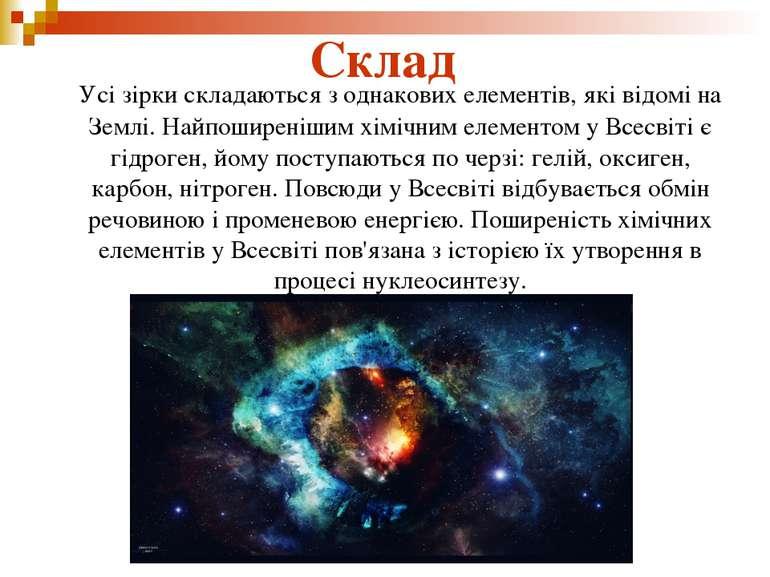Склад Усі зірки складаються з однакових елементів, які відомі на Землі. Найпо...