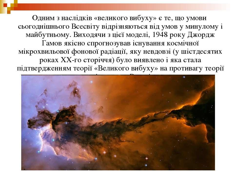 Одним з наслідків «великого вибуху» є те, що умови сьогоднішнього Всесвіту ві...