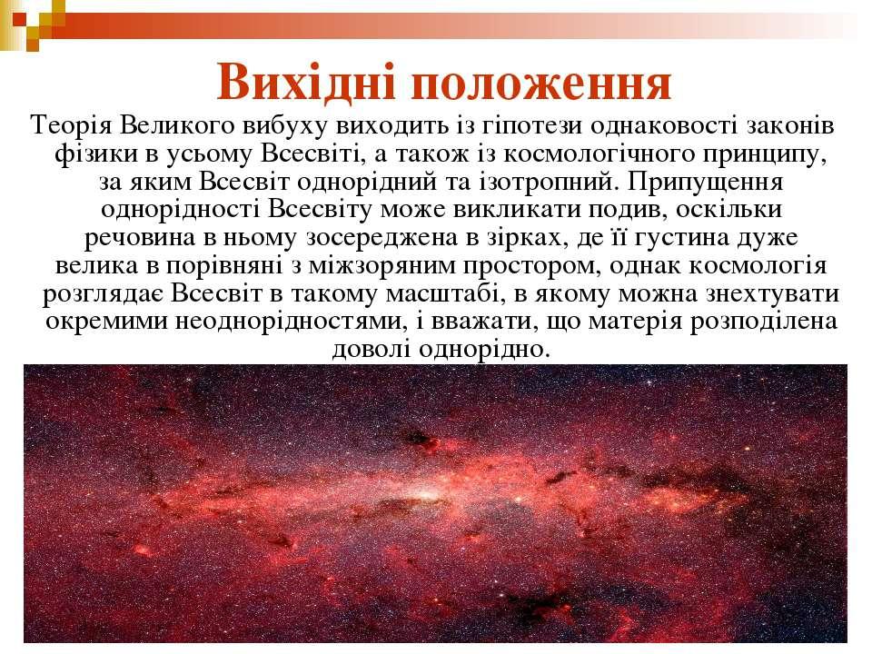 Вихідні положення Теорія Великого вибуху виходить із гіпотези однаковості зак...
