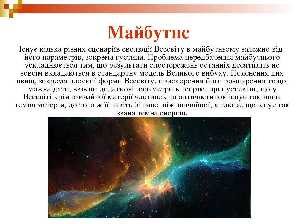 Майбутнє Існує кілька різних сценаріїв еволюції Всесвіту в майбутньому залежн...