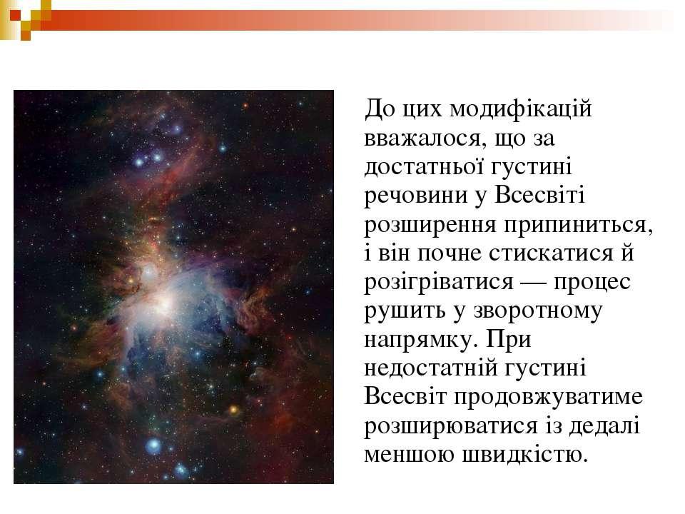 До цих модифікацій вважалося, що за достатньої густині речовини у Всесвіті ро...