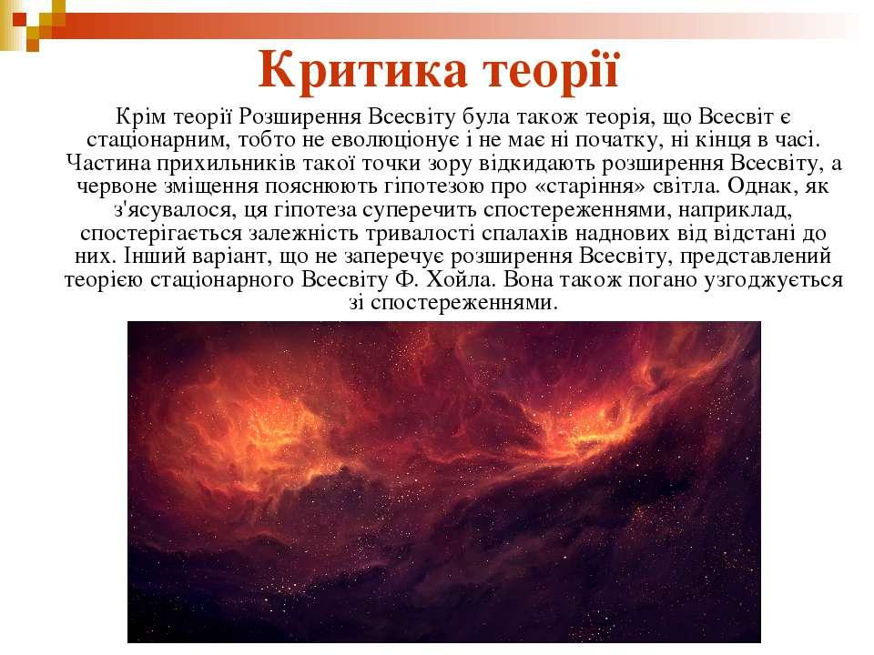 Критика теорії Крім теорії Розширення Всесвіту була також теорія, що Всесвіт ...
