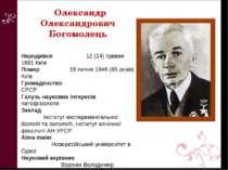 Олександр Олександрович Богомолець Народився 12 (24) травня 1881 Київ Помер 1...