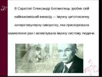В Саратові Олександр Богомолець зробив свій найважливіший винахід — імунну ци...