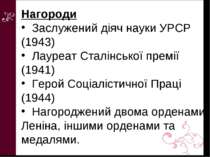 Нагороди Заслужений діяч науки УРСР (1943) Лауреат Сталінської премії (1941) ...