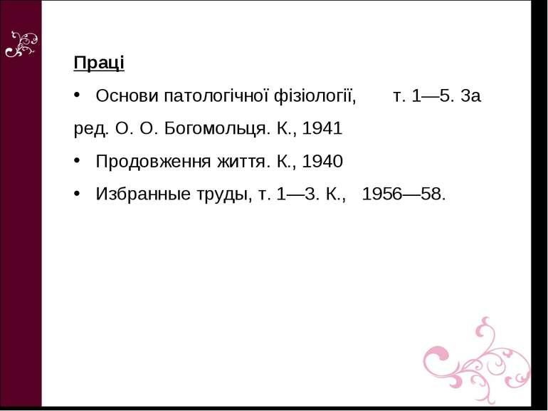 Праці Основи патологічної фізіології, т. 1—5. За ред. О. О. Богомольця. К., 1...