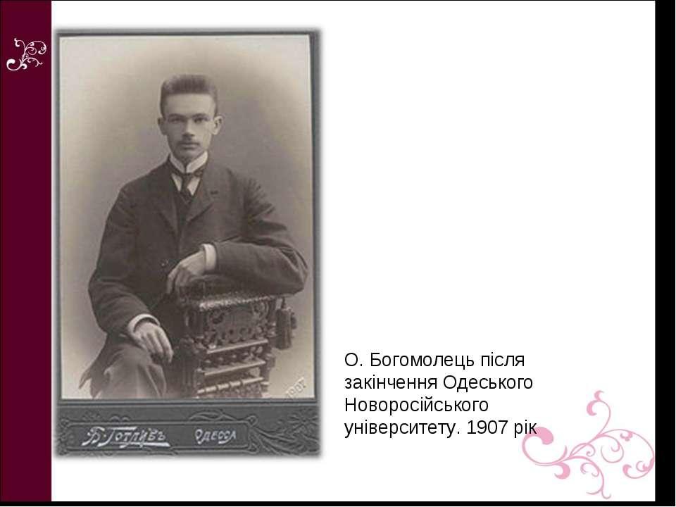 О. Богомолець після закінчення Одеського Новоросійського університету. 1907 рік