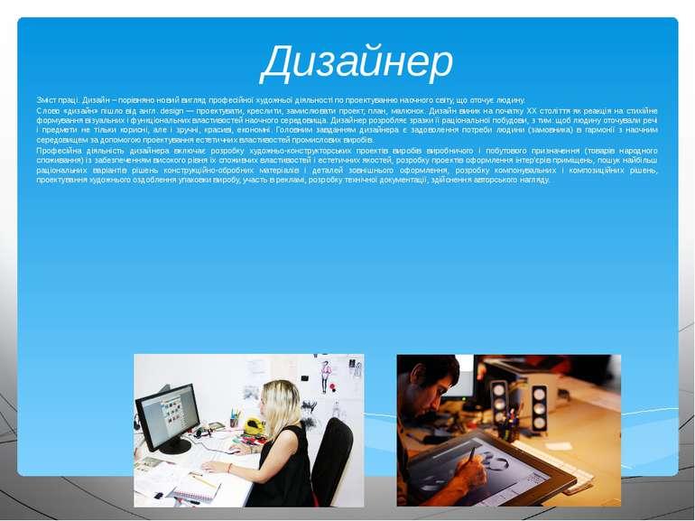 Дизайнер Зміст праці. Дизайн – порівняно новий вигляд професійної художньої д...