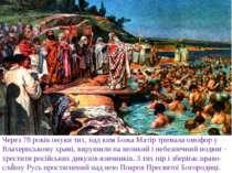 Через 78 років онуки тих, над ким Божа Матір тримала омофор у Влахернському х...