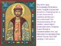 Від свого діда Володимира Мономаха князь Андрій успадкував мужність і благоро...