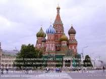 Найвідоміший присвячений цьому святу храм в Москві стоїть на Красній Площі, і...