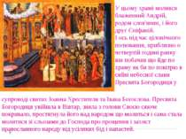 У цьому храмі молився блаженний Андрій, родом слов'янин, і його друг Єпіфаній...